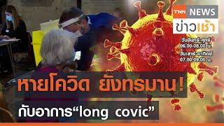 """หายโควิด ยังทรมาน !พบอาการเรื้อรัง """"long covic"""" l TNN News ข่าวเช้า l 06-06-2021"""