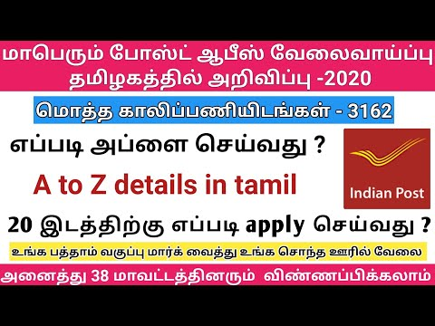 How To Apply Post Office 3162 GDS In Tamil ? Tamilnadu Postoffice Recruitment 2020 | GDS POST 2020