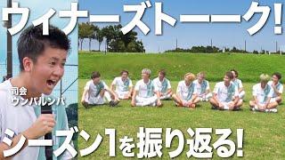 【ウィナーズトーーク!】ウンパルンパ司会で大荒れ!!WINNER'Sメンバーがシーズン1を振り返る!