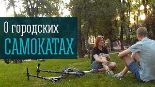 видео — Городские самокаты для взрослых. Какие бывают и как выбрать?