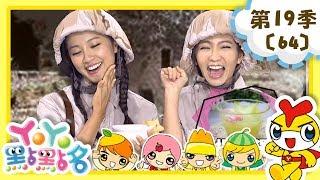 【YOYO點點名】楊桃湯的由來《小荳子》|柳丁哥哥 番茄姐姐|幼幼兒童節目|HD完整版|第19季 第64集