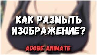 Как сделать фон или изображение размытым / Adobe flash pro / Animate / мини урок