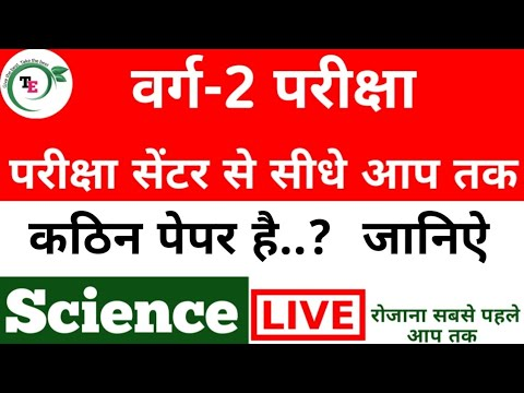 Varg 2 Science Paper Analysis and Review_ mptet grade 2 Science Cut off