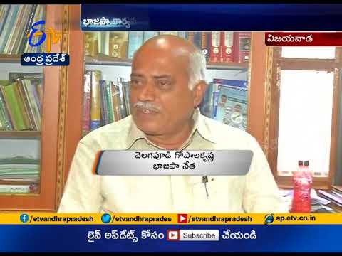 BJP Leader Velagapudi Gopal Krishna | Tenders Resignation to His Secretary Post