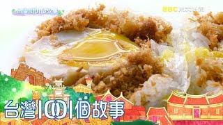 早餐店創業圓夢 炸彈飯糰炸出好業績 part2 台灣1001個故事