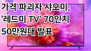 가격 파괴자 샤오미, '레드미 TV' 7…