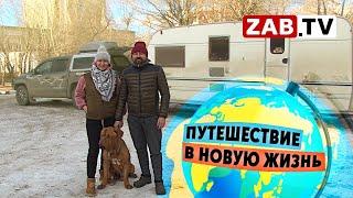 Фото Необычное путешествие из Уфы до Владивостока. Что подтолкнуло семью Ахметовых на такую авантюру?