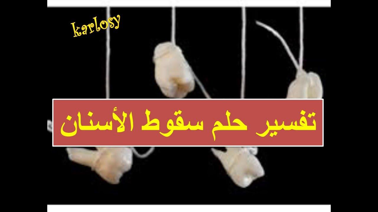 تفسير حلم سقوط الاسنان في المنام لابن سيرين تفسير رؤية وقوع الاسنان الامامية السفلية في الحلم Youtube
