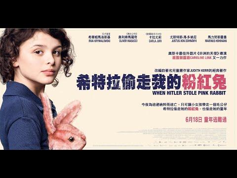 希特拉偷走我的粉紅兔 (When Hitler Stole Pink Rabbit)電影預告