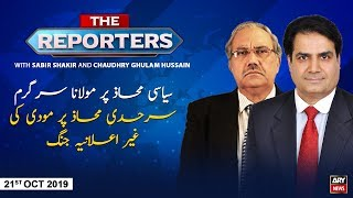 The Reporters | Sabir Shakir | ARYNews | 21 OCTOBER 2019