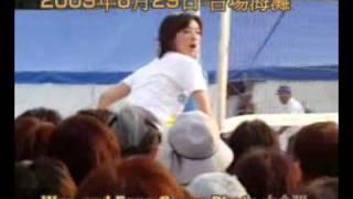 2009年8月29日 Wao Function 後 Group Photo 在台場海灘活動後大合照 海...