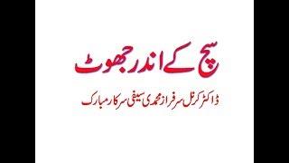 vuclip Biyan: Sach kay Andar Jhoot by Dr Muhammad Sarfraz Muhamdi Saifi Sarkar :Malik Abid Saifi