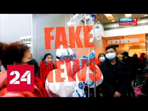 """""""Более 100 000 погибших"""" и другие фейки о коронавирусе. 60 минут от 28.01.20"""