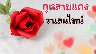 วิธีทำดอกไม้กระดาษ Ep.1 กุหลาบแดง วาเลนไทน์   DIY ง่ายนิดเดียว