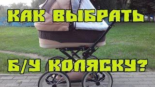 Как выбрать подержанную коляску