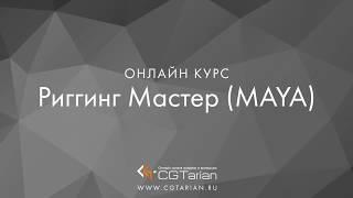 Ролик онлайн курса «Риггинг Мастер (MAYA)»