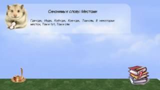 синонимы к слову местами в видеословаре синонимов онлайн