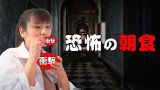 【Hana Haruna】Hanas Scary Breakfast