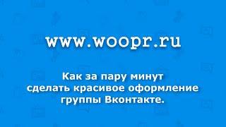 Как за пару минут сделать красивое оформление группы Вконтакте?(Видео урок 1: Как сделать шаблон с помощью сервиса woopr.ru Woopr - это онлайн конструктор, с помощью которого,..., 2015-08-31T22:20:14.000Z)