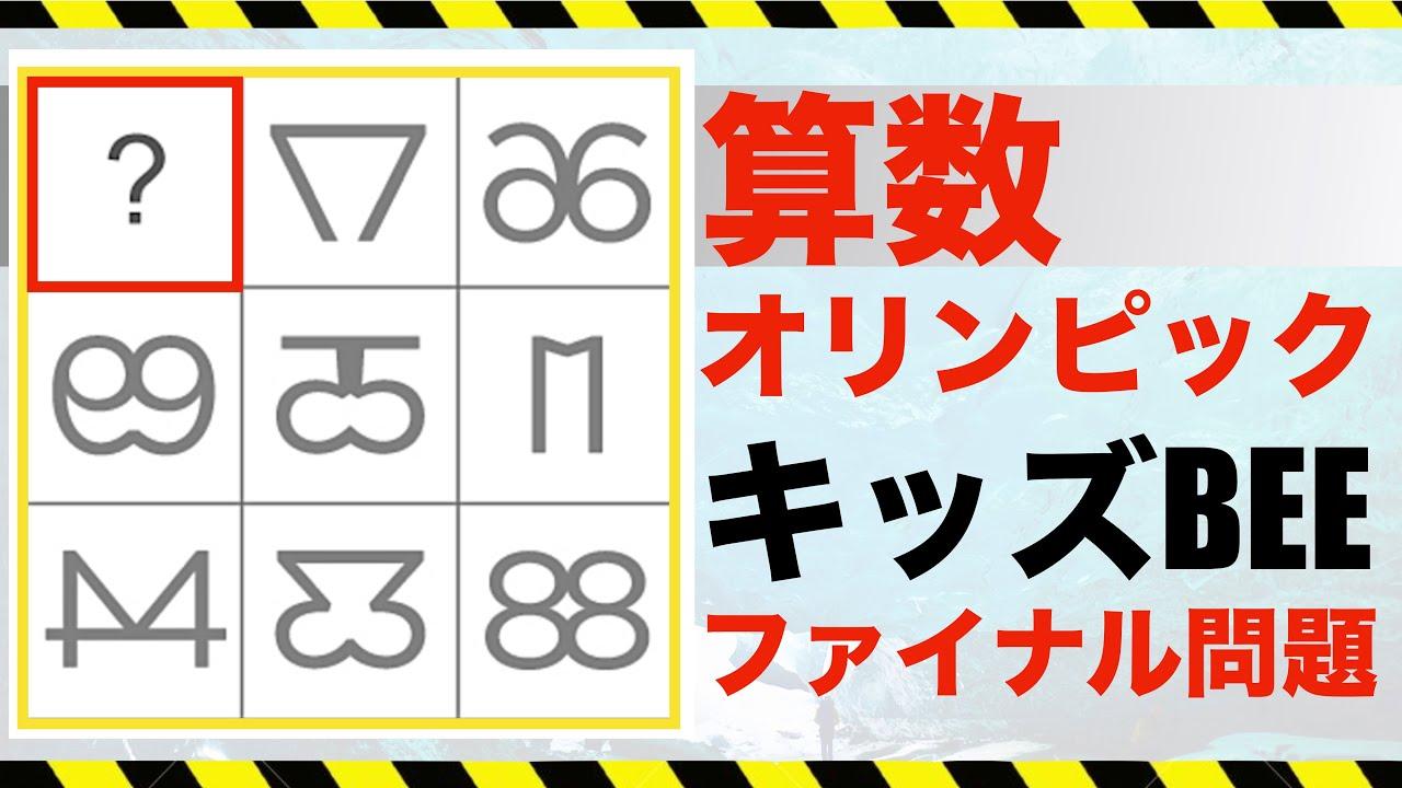 算数オリンピックキッズBEEファイナル