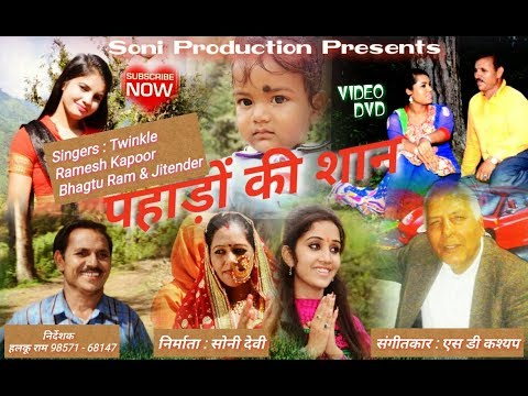 Latest Pahari Deva Hurang Narayan Song 2017 Official Video Soni Pro...