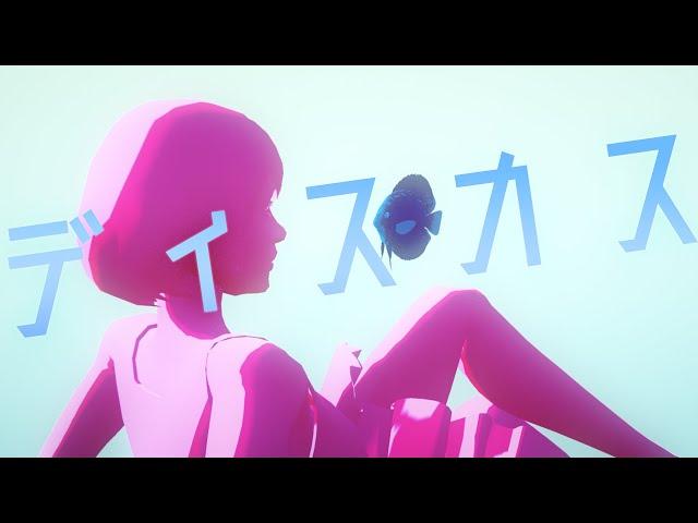 flumpool「ディスカス」Lyric Video
