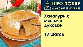 Хачапури с мясом в духовке . Рецепт от шеф повара Максима Григорьева