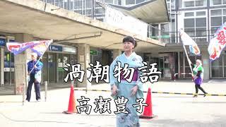 鳴門UZUSHIOエンターテイメント旗揚げ
