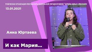 """И как Мария..."" - Анна Юртаева - 13.01.2021"