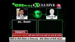 इंडिया 360: आजतक की Super Exclusive; मोदी'राज' में दाऊद को दहशत बैठ गयी है!