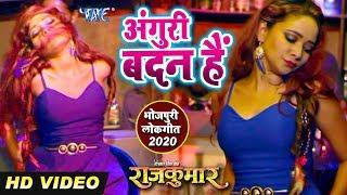 भोजपुरी का ऐसा वीडियो जिंदगी में नहीं देखा होगा - अंगुरी बदन है | Vishal Singh Bane Rajkumar