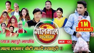 Golmaal (गोलमाल) Episode-88 | म्याकुरी प्याजकै मालामा प्रपोज !! | 9 December 2019 | Nepali Comedy