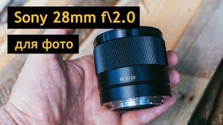 обзор SONY FE 28mm f2.0 ДЛЯ ФОТО - лучший объектив для a6300 a6500 (SEL28F20)