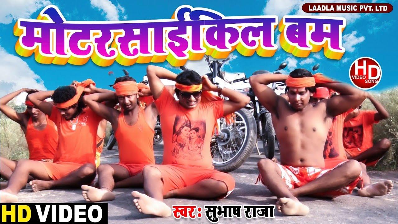 #VIDEO -मोटरसीईकिल बम     Kanwar Bhajan    #Subhash Raja    New Shiv Bhajan 2021