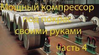 Компрессор 1000 л.м. своими руками часть 4