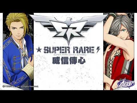 ARP / SUPER RARE「威信傳心」