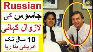 Story of a Russian Spy - 10 Saal American Bana Raha