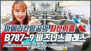 아메리칸항공 B787-9 비즈니스석 리뷰 / American Airlines B787-9 Business Class Review