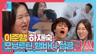 이준행, 하재숙 모닝 행바디 성공 후 기진맥진! ㅣ동상…