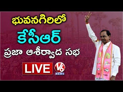 CM KCR LIVE | TRS Public Meeting In Bhuvanagiri | Telangana Elections 2018 | V6 News