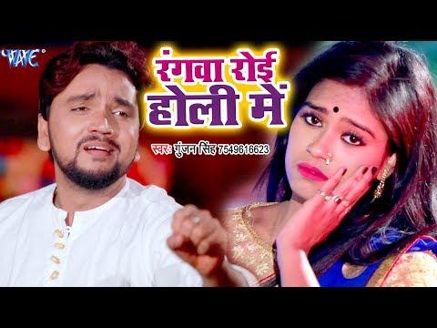 Gunjan Singh (2019) का दर्दभरा होली VIDEO SONG | रंगवा रोइ होली में | Rangwa Roi Holiya Me -Sad Holi