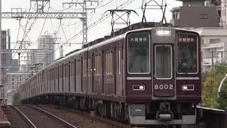 【阪急電鉄】8000系8002F%通勤特急大阪梅田行%Classic8000@王子公園('20/11)