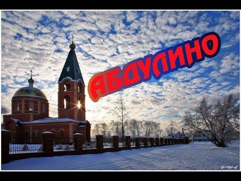 АБДУЛИНО\ГОРОДА РОССИИ