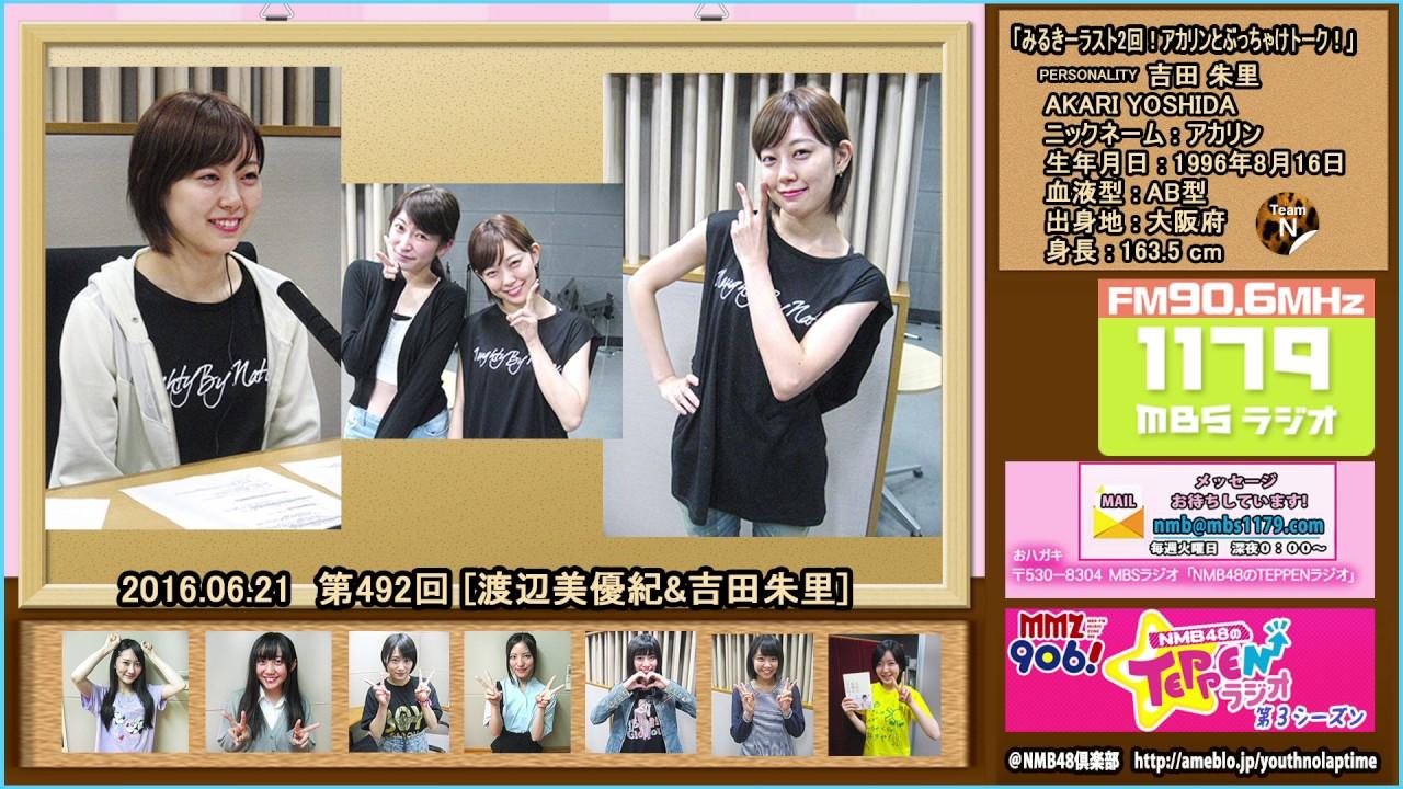NMB48のTEPPENラジオ 第492回「みるきーラスト2回!アカリンと ...