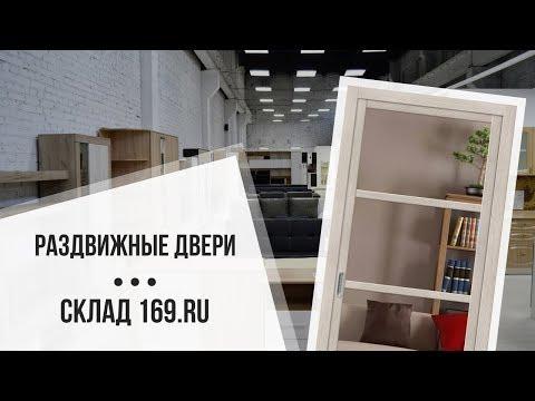 Межкомнатные раздвижные двери  ✓ купить со склада в Москве и МО 👍 169.ru
