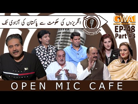Open Mic Cafe with Aftab Iqbal | Episode 48 - Part 3 | 12 August 2020 |  Pakistan's Independence