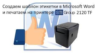 Как печатать этикетку на принтере из MS Word
