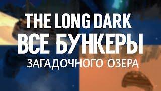 THE LONG DARK. ВСЕ БУНКЕРЫ ЗАГАДОЧНОГО ОЗЕРА \  THE LONG DARK. ALL THE BUNKERS MYSTERIOUS LAKE