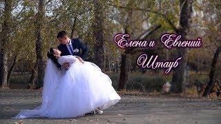 Елена и Евгений Штауб,  Видеооператор на свадьбу в Кургане