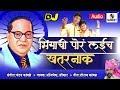 Bhimachi Pora Laich Khatarnak  DJ - Bhimgeet - Music India